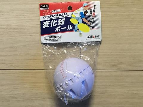 【gif動画】ダイソーに売ってる変化球ボールが楽しすぎると判明