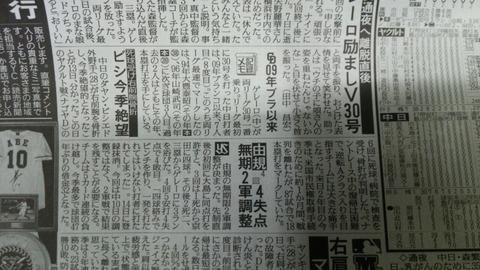 【悲報】中日ビシエド骨折 今季絶望か?