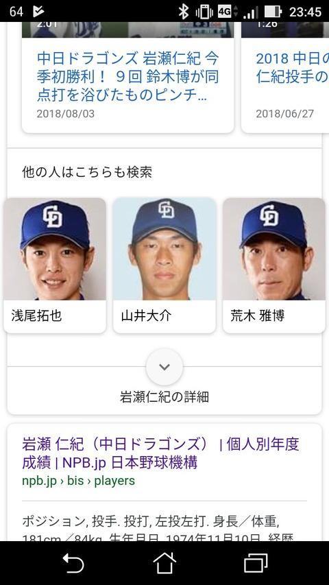 【中日】山井大介さん(40)、なんか薄くなる