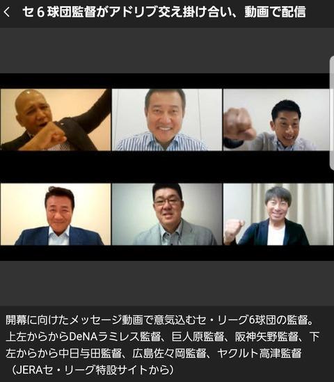 【セ界】セ・リーグ6球団の監督、リモート会議でふざける