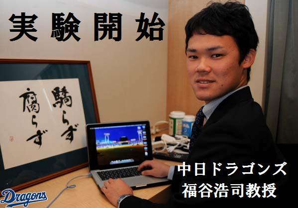 福谷浩司の画像 p1_14
