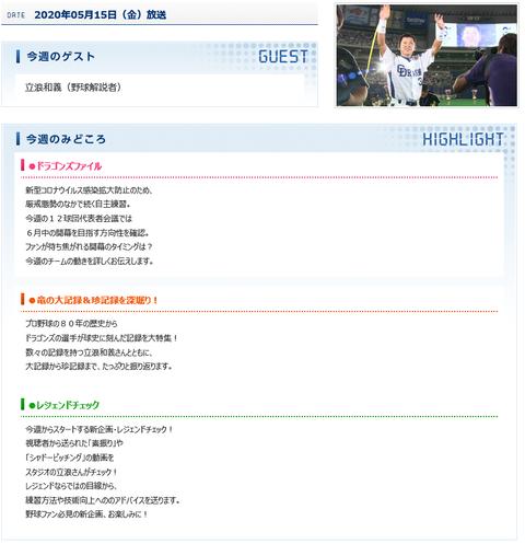 【ドラゴンズ応援番組実況】 5/16 ドラHOTプラス 17:00~17:30