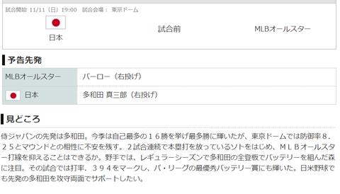 【実況・雑談用】 11/11 侍ジャパン vs MLBオールスター(東京ドーム)19:00開始