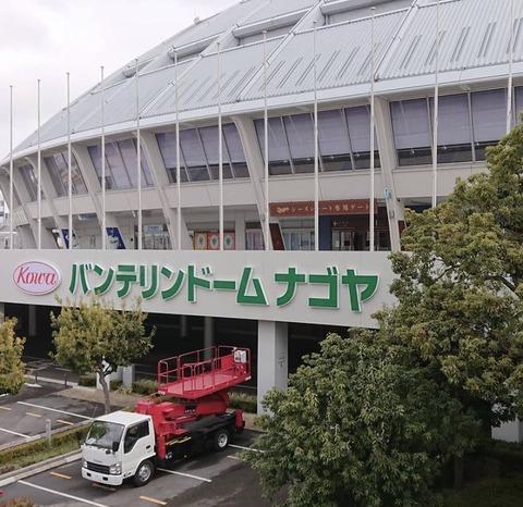 バンテリンドーム名古屋、看板が付けられるwwwywww