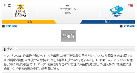 【実況・雑談】 3/20 オープン戦 中日 vs ソフトバンク(ヤフオクD)18:00開始
