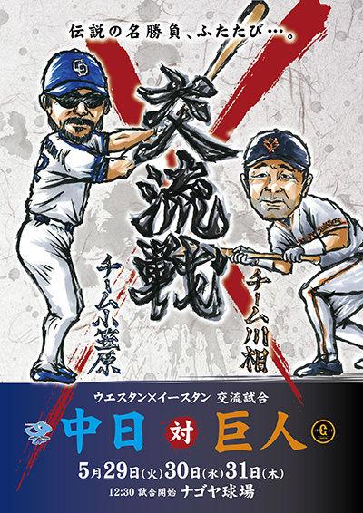 【画像】ファーム交流戦2018 中日×巨人のポスター
