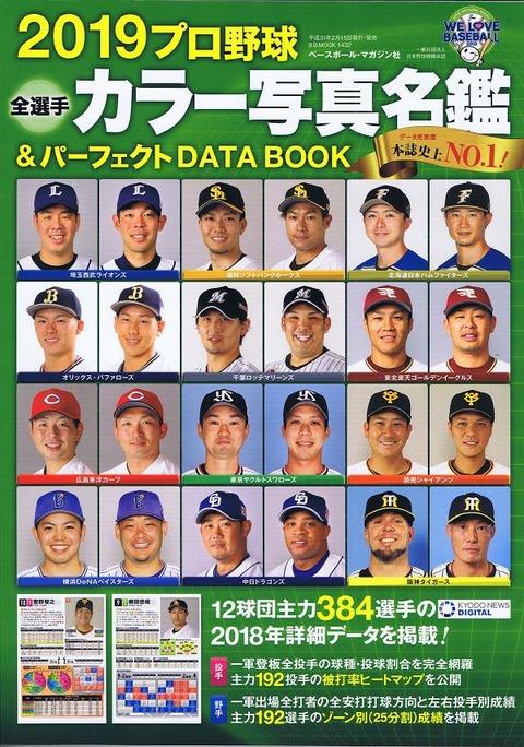 松坂、中日退団も 森SD「ヨソで欲しいところがあれば、当然行くだろう」