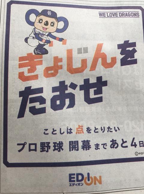 【朗報】中日新聞のドアラのアレ、今年もあるっぽい