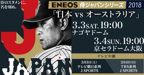 【実況・雑談用】 3/4 侍ジャパン vs オーストラリア(京セラD)19:00開始