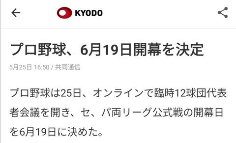 プロ野球6.19開幕決定!!