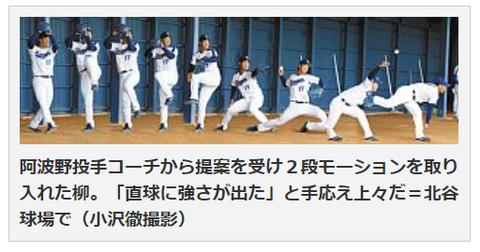 【朗報】中日柳、2段モーション「直球に強さ出た」
