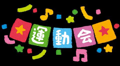 男村田、大松、鳥谷らの運動会