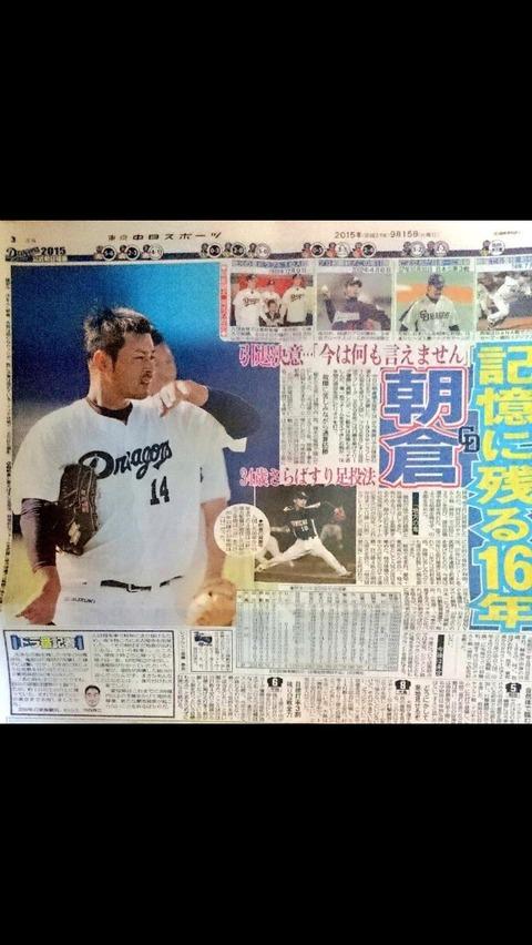 【悲報】中日、次は朝倉が引退発表