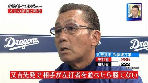 中日・又吉が先発志願 4年連続50試合登板も「欲求不満」