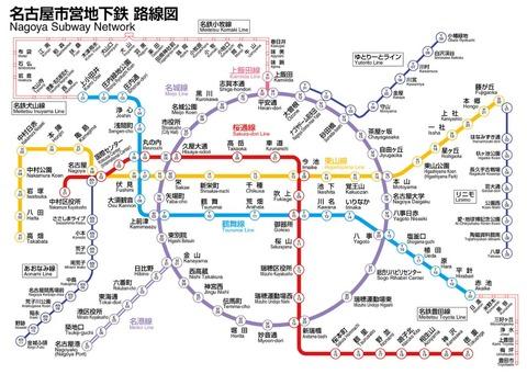 名古屋市営地下鉄でいらない駅шшшшшшшшшшш