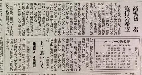 中日森脇コーチ「周平に秋季キャンプでセカンドを」