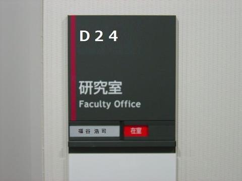 福谷研究室
