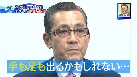 中日森監督「来季は手も足も出る」