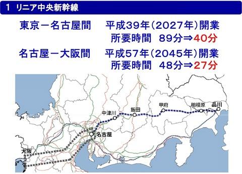 リニア中央新幹線が開通すれば名古屋はやばいことになるぞwww、www、www、www