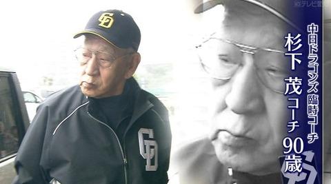 元中日の杉下茂さん(91)の誕生日を迎える