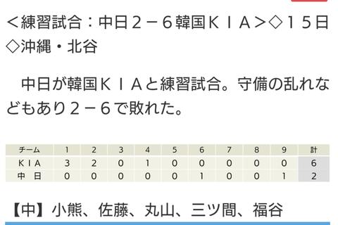 【試合結果】 2/15 中日 2-6 起亜 小熊2回5失点 結果出せず完敗..