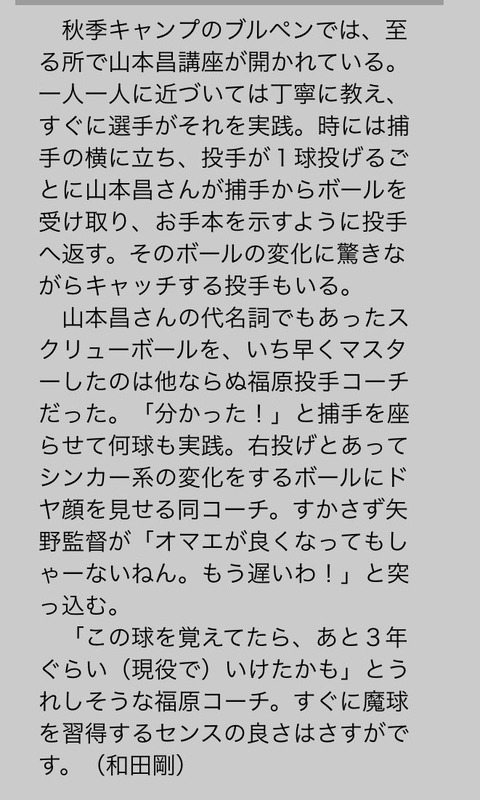 山本昌(48)の登板成績wawawawawawawawawaw
