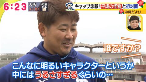 【ネタ】松坂大輔さん、大野雄大にブチギレww