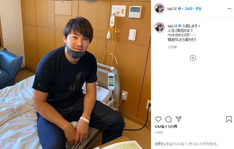 中日田島 入院する