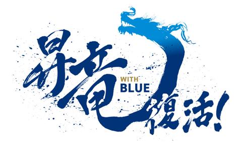 昇竜復活withBLUE