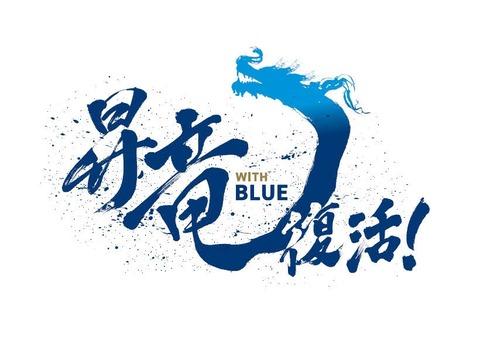 中日の来季スローガン「昇竜復活WITHBLUE」与田監督「皆で復活していこう」