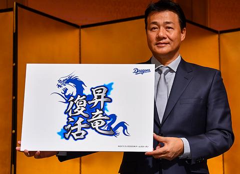 【中日ドラゴンズ雑談】 2021年新年のご挨拶 【竜速】