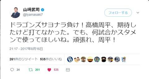 中日・高橋周平 .091 0本 0打点