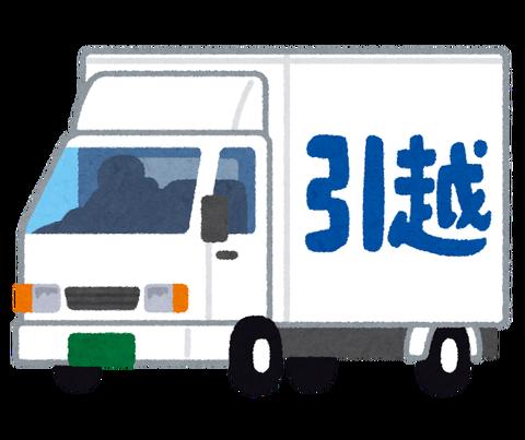 男村田、大松、鳥谷らの引っ越し業者