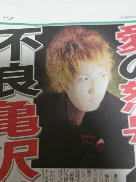 中日亀沢の若い頃の格好www