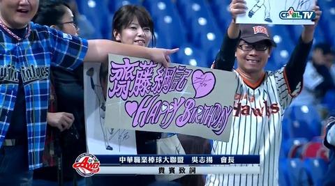 台湾ウインターリーグ ウエスタン優勝!決勝で中日鈴木好投!