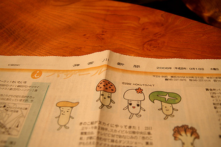 スツール展案内神奈川新聞918