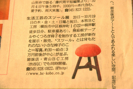 スツール展案内 神奈川新聞