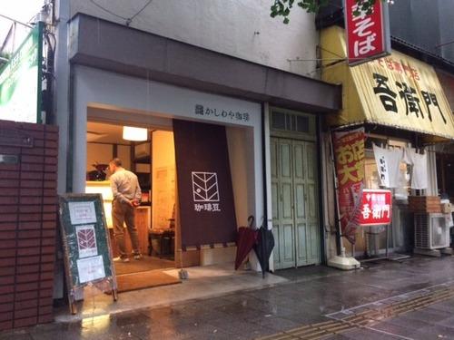 雨のかしわや珈琲