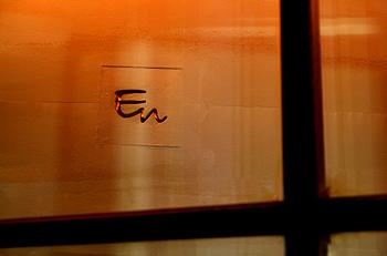 Bar En2