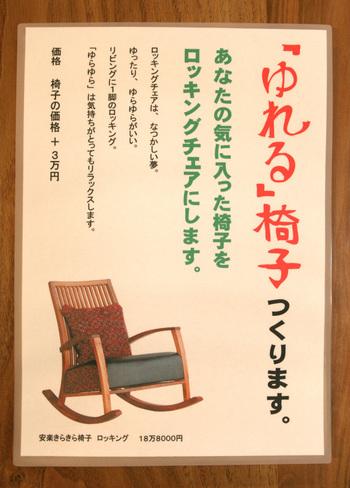 ゆれる椅子