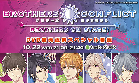 brothersconflict_450x270_B