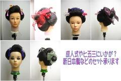 新日本髪2