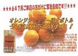 orange sh