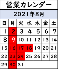 202108 カレンダー
