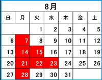 営業カレンダー201708