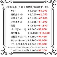 201910料金改定