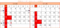 営業カレンダー&スタッフ休み