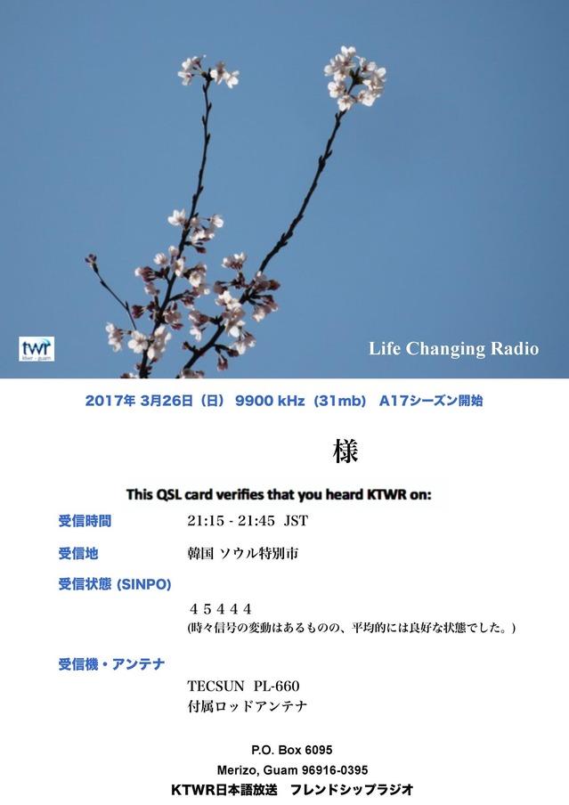 A17シーズン初のQSL、KTWR日本語放送