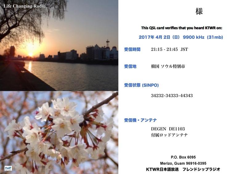2017年4月9日 KTWR日本語放送 9900kHz