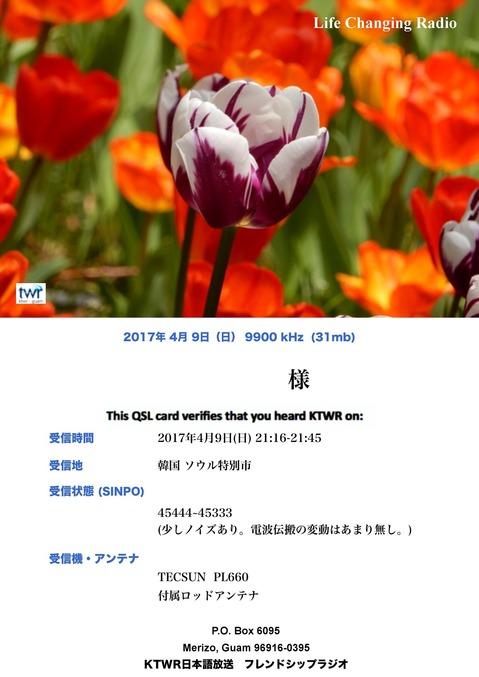 2017年4月16日 KTWR日本語放送 9900kHz